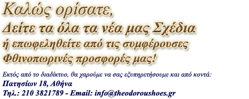 Autumn-Offers-Home-Page-Banner-Greek.png
