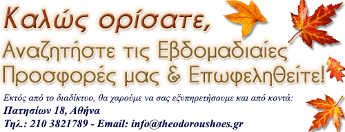 Autumn-Week-Offers-Home-Page-Banner-Greek.png