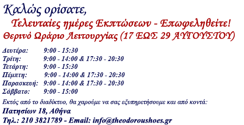 Sales-Home-Page-Banner-Greek.png