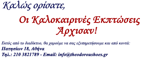 Summer-Sales-Home-Page-Banner-Greek.png